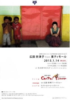 Canta-2013-1-14.jpg