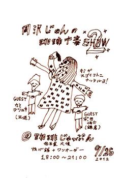 珈琲中毒show-2.jpg