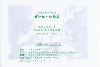 daigo-ten-2-ura.jpg
