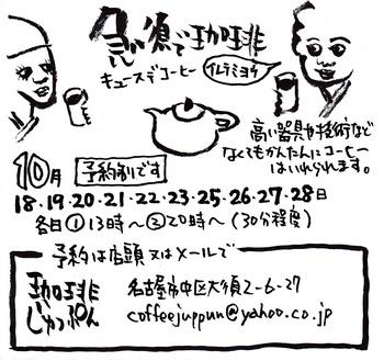kyusudekohi_NEW.jpg