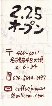juppun-card-2.jpg