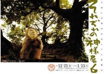 kamisama-6.jpg